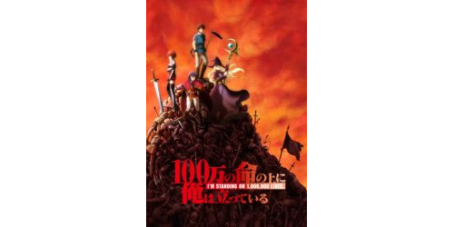 [AnimeFanSubs] 100-Man no Inochi no Ue ni Ore wa Tatteiru 6. rész